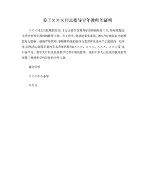 关于×××同志指导青年教师的证明.doc