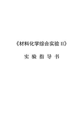 《材料化学综合实验II》实验指导书-2012-2013年第二学期-20130315.doc