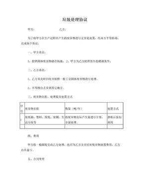 工业固体废弃物处理协议.doc