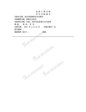 网络安全技术实验二_程序内存驻留与木马原型.doc