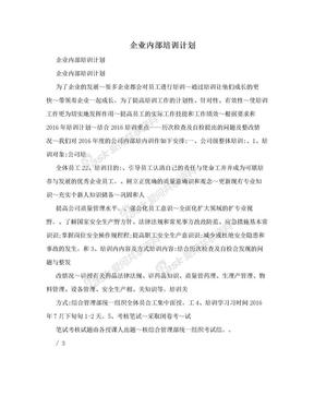企业内部培训计划 .doc