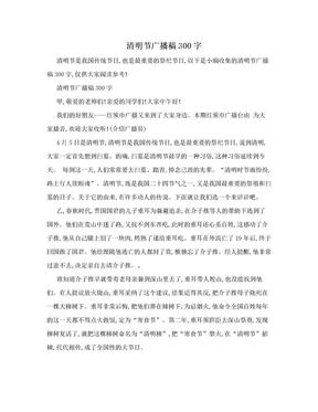 清明节广播稿300字.doc