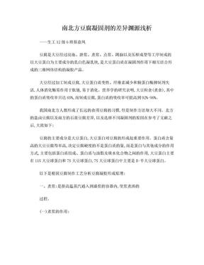 南北方豆腐凝固剂的差异渊源浅析.doc