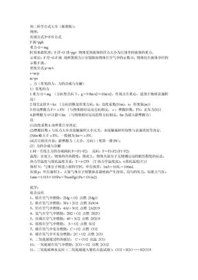 初二物理公式大全浙教版.doc