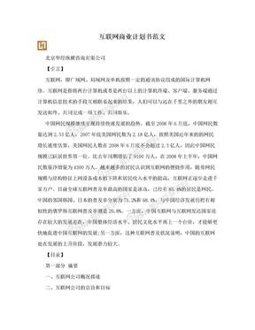 互联网商业计划书范文.doc