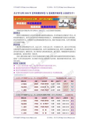 2009年6月中国银行业从业人员资格认证考试公共基础科目真题.pdf