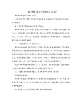 秩序维护部工作总结(共10篇).doc