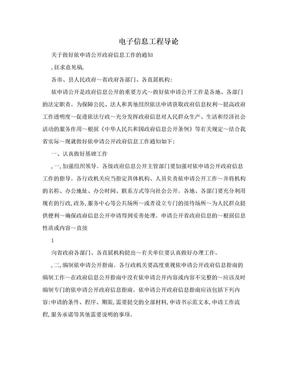 电子信息工程导论.doc