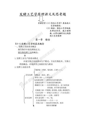 发酵工艺学原理讲义及思考题.doc
