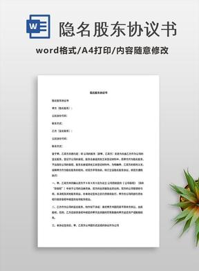 隐名股东协议书.docx