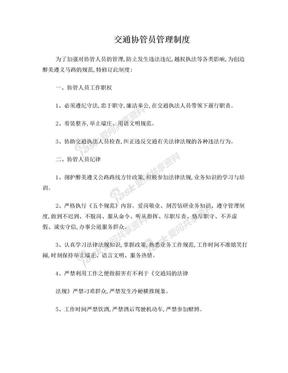 交通协管员管理制度.doc