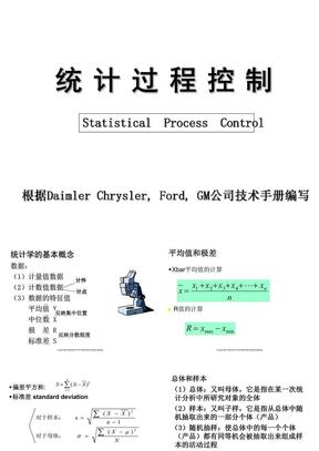 统计过程控制.ppt