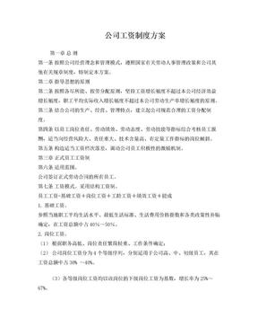 公司工资制度方案.doc