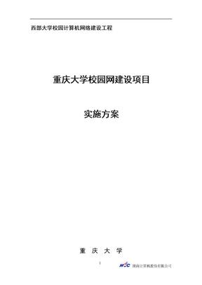 重庆大学校园网建设项目实施方案.doc