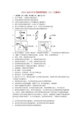2019-2020年中考物理押题卷(七)(含解析).doc