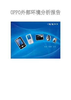 OPPO企业外部环境分析报告.doc