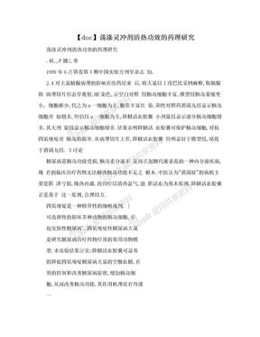 【doc】荡涤灵冲剂清热功效的药理研究.doc