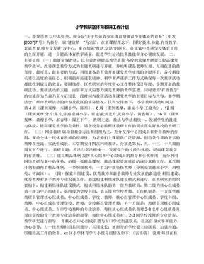 小学教研室体育教研工作计划.docx