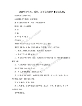 建设项目管理、质量、投资进度控制【精选文档】.doc