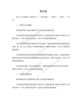 教师资格证小学《综合素质》材料分析题万能模板.doc