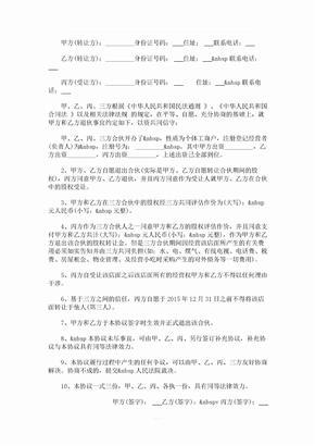 合伙人股权转让协议.doc