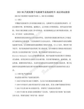 DEH-NK汽轮机数字电液调节系统说明书-南京科远股份.doc