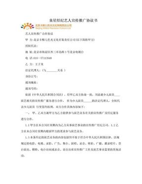 童星经纪艺人宣传推广协议书.doc