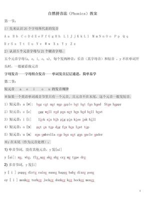 小学英语自然拼读法(教学-).doc