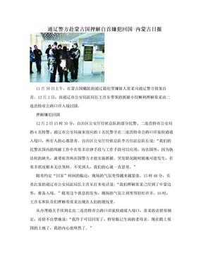 通辽警方赴蒙古国押解自首嫌犯回国-内蒙古日报.doc