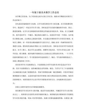 一年级下册美术教学工作总结.doc