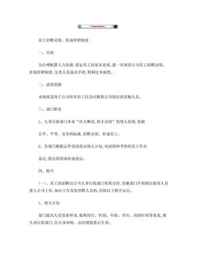员工招聘录用、辞退辞职制度.doc