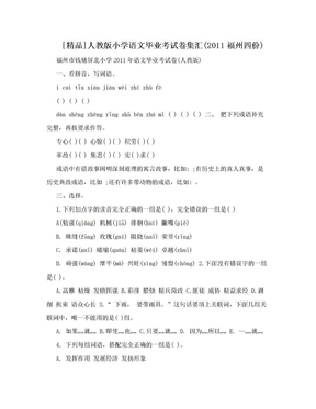 [精品]人教版小学语文毕业考试卷集汇(2011福州四份).doc