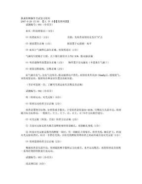 执业医师操作考试复习资料).doc