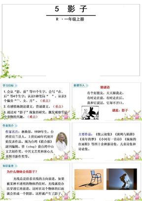 小学一年级语文上册影子ppt课件.ppt