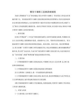 领导干部职工法制讲座制度.doc