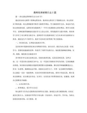 教师培训研修日志5篇.doc