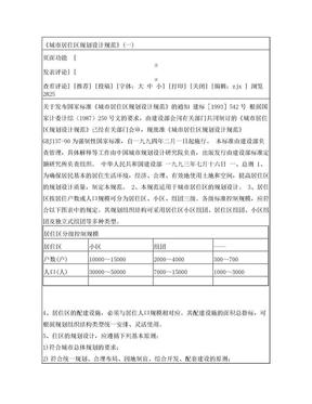 城市居住区规划设计规范.12doc