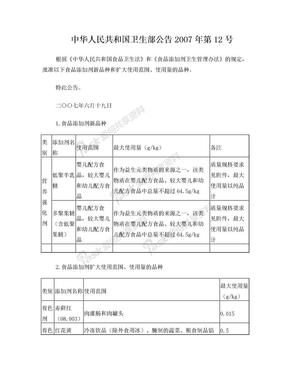中华人民共和国卫生部公告2007年第12号.doc
