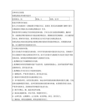 锁骨骨折内固定手术知情同意书.doc