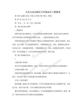 山东人民出版社五年级品社下册教案.doc