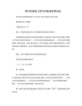 四川省建设工程合同备案管理办法【2012】3号.doc