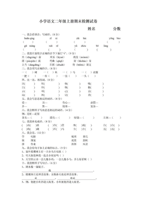 小学语文二年级上册期末检测试卷.doc