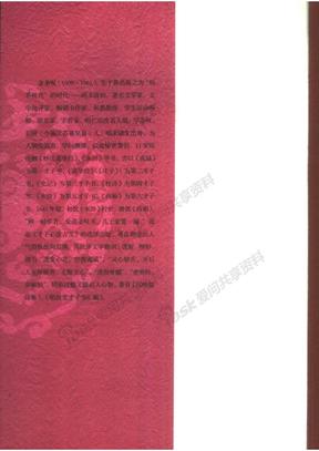 金圣叹评点才子古文 (清)金圣叹选批.pdf
