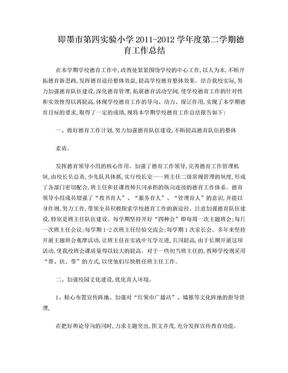 2012-7实验四小德育工作总结.doc