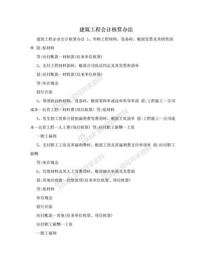 建筑工程会计核算办法.doc