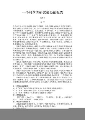 一个科学者研究佛经的报告.doc