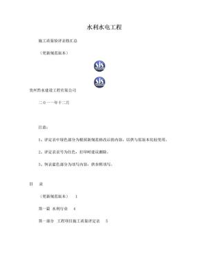 绥阳后水河水库项目《单元工程质量评定表汇总(更新规范版本)》.doc