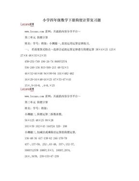 小学四年级数学下册简便计算复习题.doc