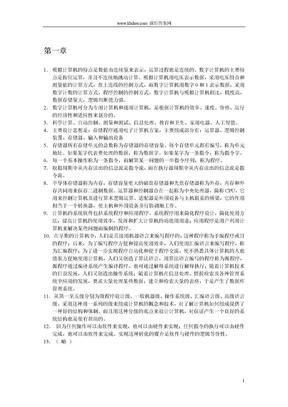 计算机组成原理课后习题答案(白中英第四版).doc
