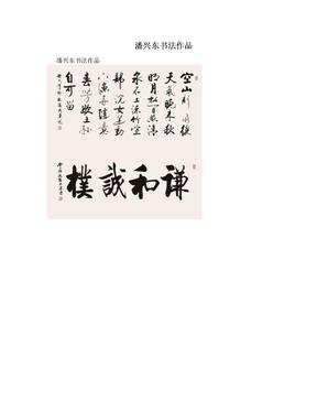 潘兴东书法作品.doc